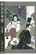 病気日本史の本