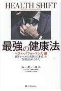 最強の健康法 ベスト・パフォーマンス編の本