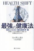 最強の健康法 病気にならない最先端科学編の本