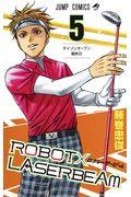 ROBOT×LASERBEAM 5の本