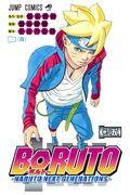 BORUTOーNARUTO NEXT GENERATIONSー 巻ノ五の本