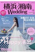 横浜・湘南Wedding no.21の本