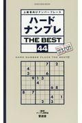 ハードナンプレTHE BEST 44の本