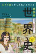 特装版 エリア別だから流れがつながる世界史 里中満智子特別カバーの本