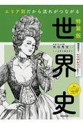 特装版 エリア別だから流れがつながる世界史 ヤマザキマリ特別カバーの本