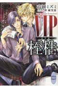 VIP番外編 桎梏の本