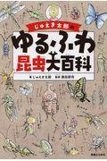 じゅえき太郎のゆるふわ昆虫大百科の本