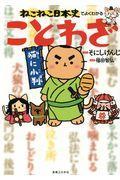 ねこねこ日本史でよくわかることわざの本