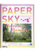 PAPER SKY no.56の本