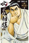 火ノ丸相撲 20の本