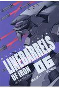 鉄のラインバレル完全版 06の本