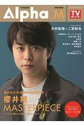 TV GUIDE Alpha EPISODE M 2018 Mayの本
