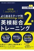 よく出る5テーマ別英検(R)総合トレーニング2級の本