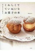 くわしくて ていねいな お菓子の本の本