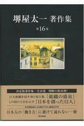 堺屋太一著作集 第16巻の本