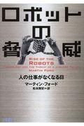 ロボットの脅威の本