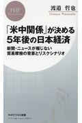 「米中関係」が決める5年後の日本経済の本