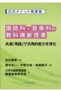 国語科×音楽科の教科横断授業の本