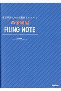 看護師国試の出題範囲をまとめる必修問題FILING NOTEの本