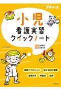 小児看護実習クイックノートの本