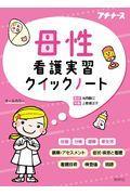 母性看護実習クイックノートの本