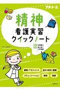 精神看護実習クイックノートの本