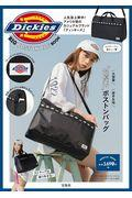 Dickies BIG BOSTON BAG BOOKの本