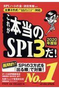これが本当のSPI3だ! 2020年度版の本