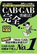 CAB・GAB完全突破法! 2020年度版の本