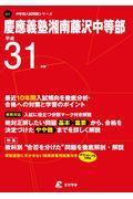 慶應義塾湘南藤沢中等部 平成31年度の本