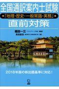 全国通訳案内士試験「地理・歴史・一般常識・実務」直前対策の本
