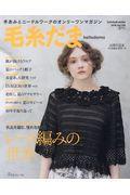 毛糸だま Vol.178(2018 SUの本
