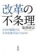 改革の不条理の本