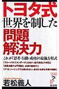 トヨタ式世界を制した問題解決力の本