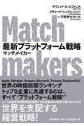 最新プラットフォーム戦略マッチメイカーの本