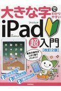 改訂2版 大きな字でわかりやすいiPad超入門の本