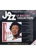 ジャズ・LPレコード・コレクション全国版 第43号の本