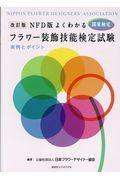 改訂版 NFD版よくわかるフラワー装飾技能検定試験の本