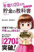 手取り20万円子育て家族の貯金の教科書の本