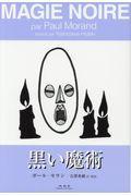 黒い魔術の本
