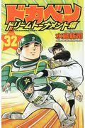 ドカベン ドリームトーナメント編 32の本