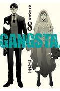 GANGSTA. 8の本