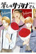 麗しのサブリナさんの本