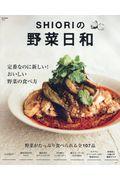 SHIORIの野菜日和の本