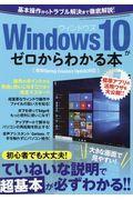 Windows10がゼロからわかる本の本