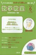 数学教室 2018年 06月号の本