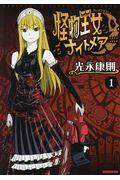 怪物王女ナイトメア 1の本