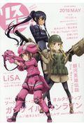 リスアニ! vol.33(2018 MAYの本