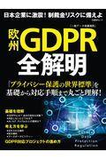 欧州GDPR「一般データ保護規則」全解明の本