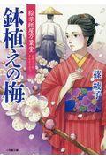 鉢植えの梅の本